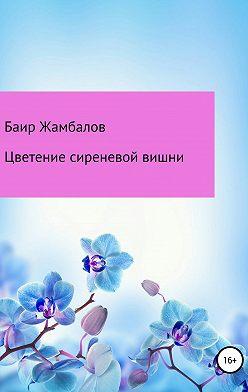 Баир Жамбалов - Цветение сиреневой вишни