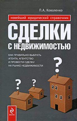 Павел Коваленко - Сделки с недвижимостью. Как правильно выбрать агента, агентство и провести сделку на рынке недвижимости