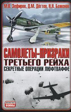 Михаил Зефиров - Самолеты-призраки Третьего Рейха. Секретные операции Люфтваффе