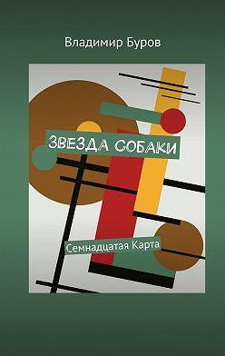 Владимир Буров - Звезда Собаки. Семнадцатая Карта