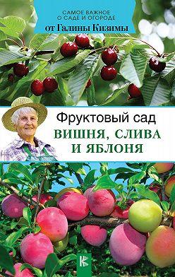 Галина Кизима - Фруктовый сад. Вишня, слива и яблоня