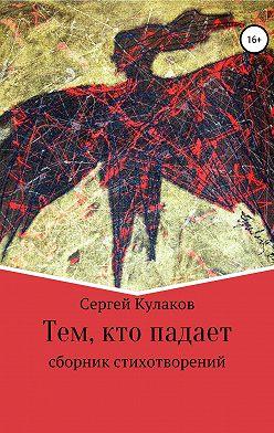 Сергей Кулаков - Тем, кто падает