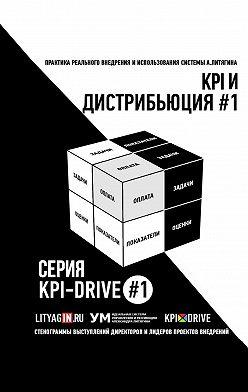 Александр Литягин - KPI ИДИСТРИБЬЮЦИЯ#1. СЕРИЯ KPI-DRIVE #1
