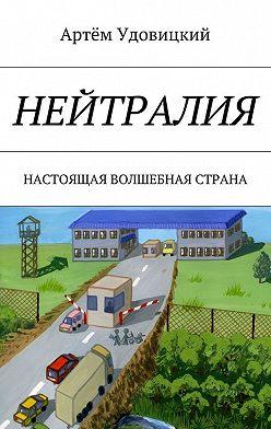 Артём Удовицкий - Нейтралия. Настоящая волшебная страна