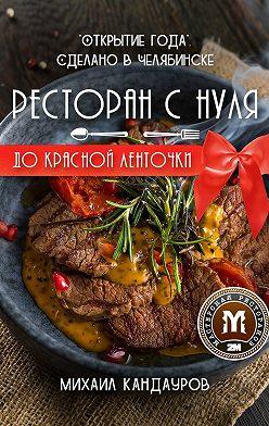 Михаил Кандауров - Ресторан снуля докрасной ленточки. «Открытие года». СделановЧелябинске