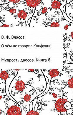 Владимир Власов - О чём не говорил Конфуций