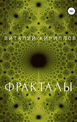 Виталий Кириллов - Фракталы