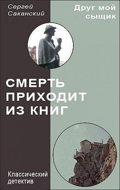 Сергей Саканский - Смерть приходит из книг