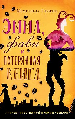 Мехтильда Глейзер - Эмма, фавн и потерянная книга
