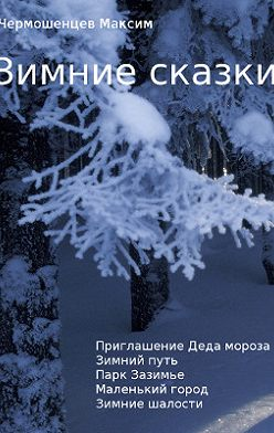 Максим Чермошенцев - Зимние сказки