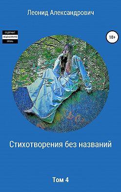 Леонид Машинский - Стихотворения без названий. Том 4