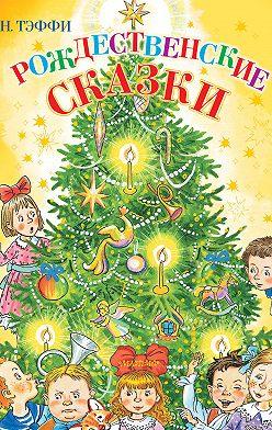 Надежда Тэффи - Рождественские сказки
