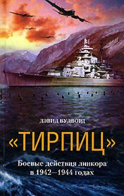 Дэвид Вудворд - «Тирпиц». Боевые действия линкора в 1942-1944 годах