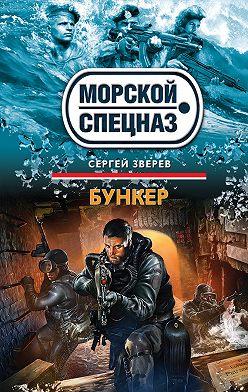 Сергей Зверев - Бункер