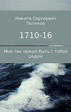 Никита Поляков - Книга 1710-16. Сборник
