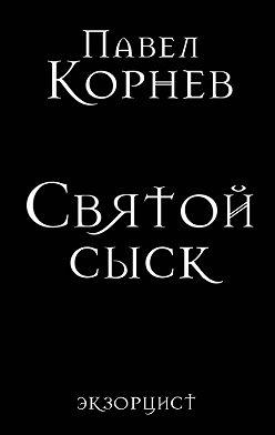 Павел Корнев - Святой сыск