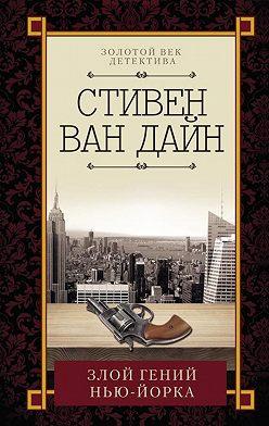 Стивен Ван Дайн - Злой гений Нью-Йорка