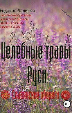 Евдокия Ладинец - Целебные травы Руси