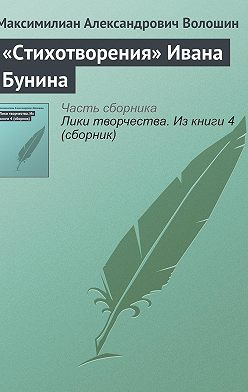 Максимилиан Волошин - «Стихотворения» Ивана Бунина