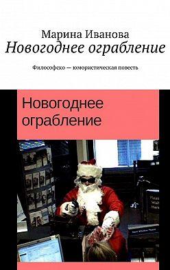 Марина Иванова - Новогоднее ограбление. Философско-юмористическая повесть