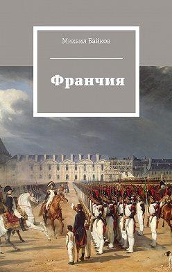 Михаил Байков - Франчия