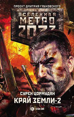 Сурен Цормудян - Метро 2033: Край земли-2. Огонь и пепел