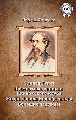 Чарльз Диккенс - Сочинения