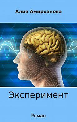 Алия Амирханова - Эксперимент