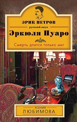Ксения Любимова - Смерть длится только миг