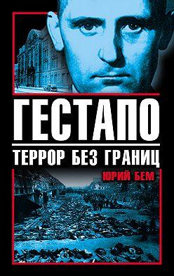 Юрий Бем - Гестапо. Террор без границ