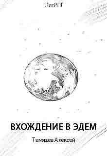 Алексей Темяшев - Вхождение в Эдем