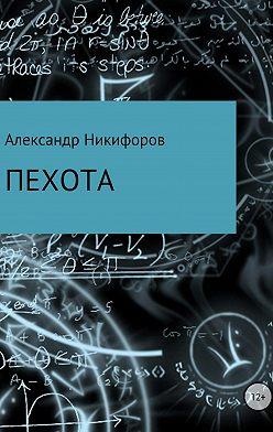 Александр Никифоров - Пехота