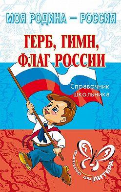 Ирина Синова - Герб, гимн, флаг России