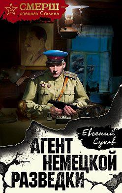 Евгений Сухов - Агент немецкой разведки