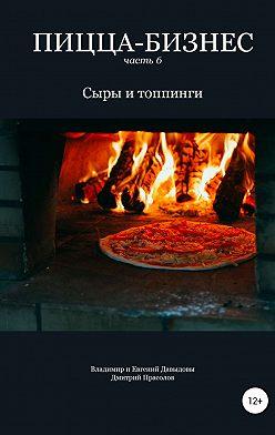 Владимир Давыдов - Пицца-бизнес. Часть 6. Сыры и топпинги