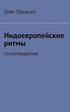 Олег Погасий - Индоевропейские ритмы. Стихотворения