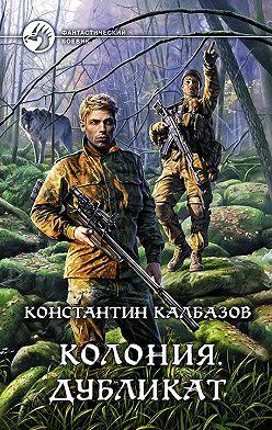 Константин Калбазов - Колония. Дубликат