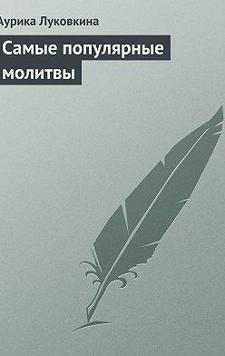 Аурика Луковкина - Самые популярные молитвы