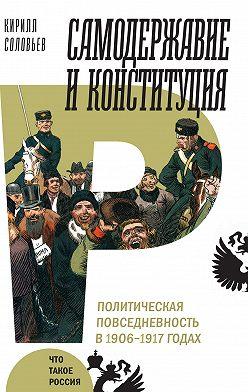 Кирилл Соловьев - Самодержавие и конституция