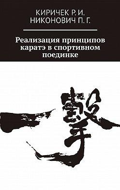 Р. Киричек - Реализация принципов каратэ вспортивном поединке