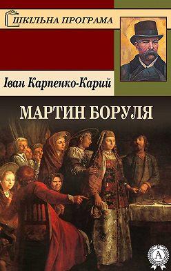 Іван Карпенко-Карий - Мартин Боруля