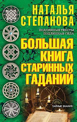 Наталья Степанова - Большая книга старинных гаданий