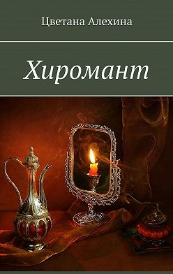 Цветана Алехина - Хиромант