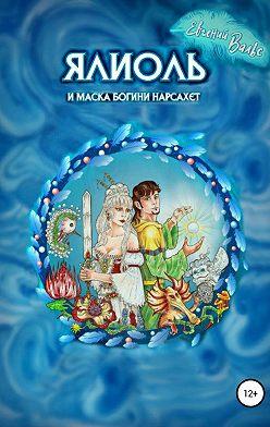 Евгений Вальс - Ялиоль и маска богини Нарсахет