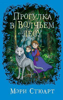 Мэри Стюарт - Прогулка в Волчьем лесу