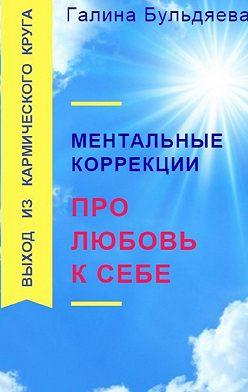 Галина Бульдяева - Ментальные коррекции пролюбовь ксебе. Выход изКармического круга