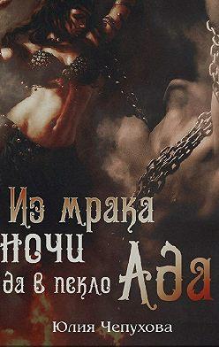 Юлия Чепухова - Измрака ночи да впеклоАда
