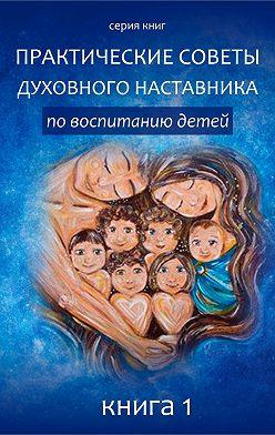 Клуб родителей - Практические советы по воспитанию детей