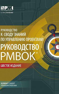 Коллектив авторов - Руководство к своду знаний по управлению проектами (Руководство PMBOK®). Шестое издание. Agile: практическое руководство