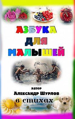 Александр Шурлов - Азбука для малышей
